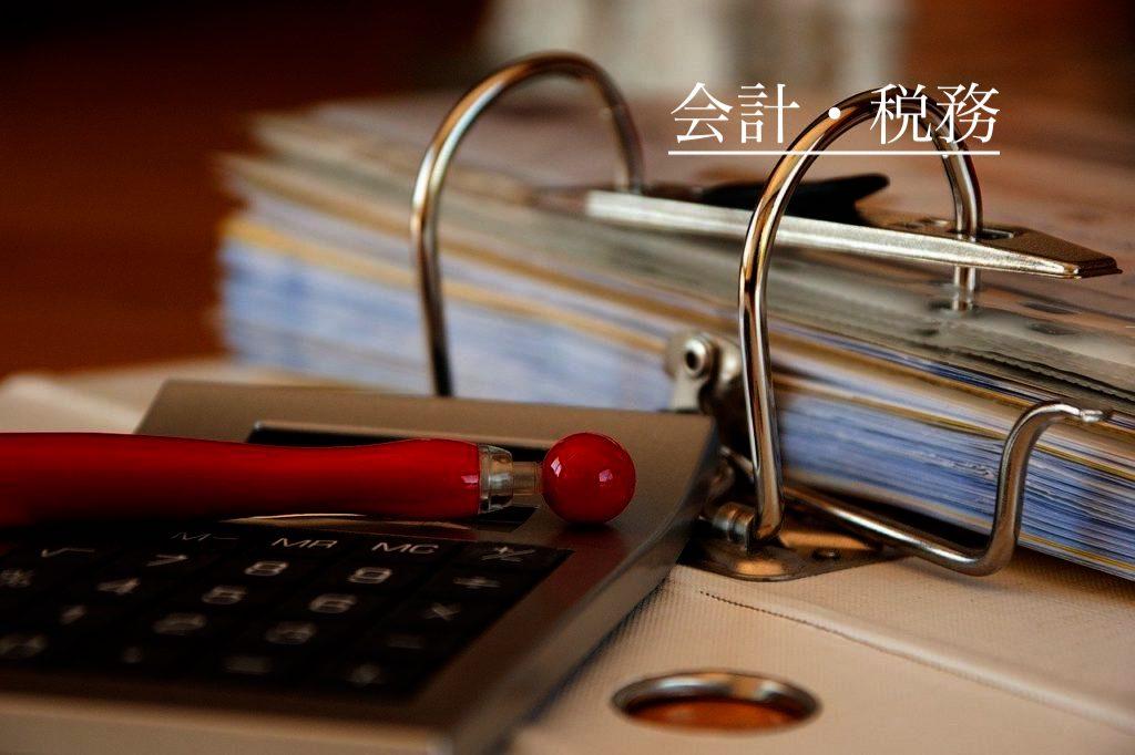 会計・税務イメージ画像