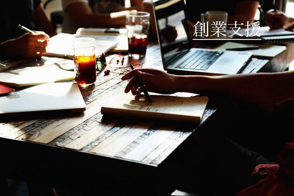 創業支援イメージ画像
