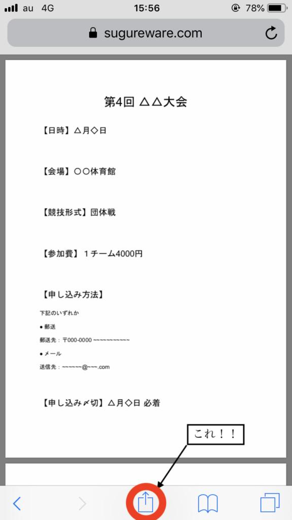 safariでネット上のPDFファイルを開いたときの例