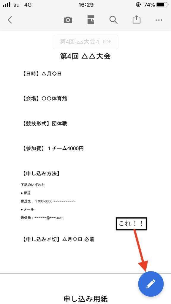 PDF編集ボタン