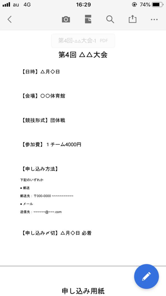PDF詳細画面