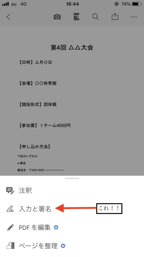 PDF編集メニュー画面