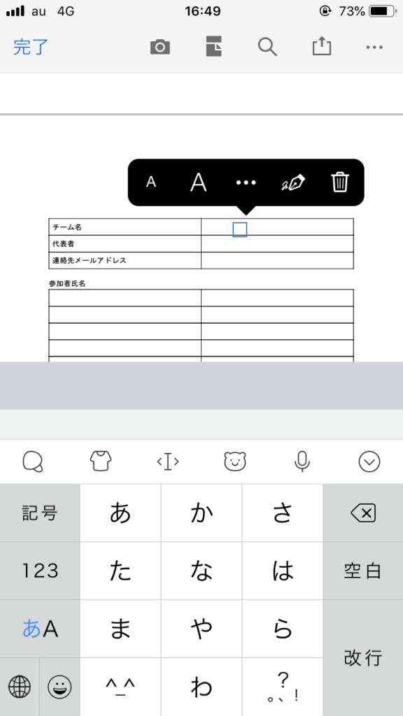 PDFへのテキスト入力画面