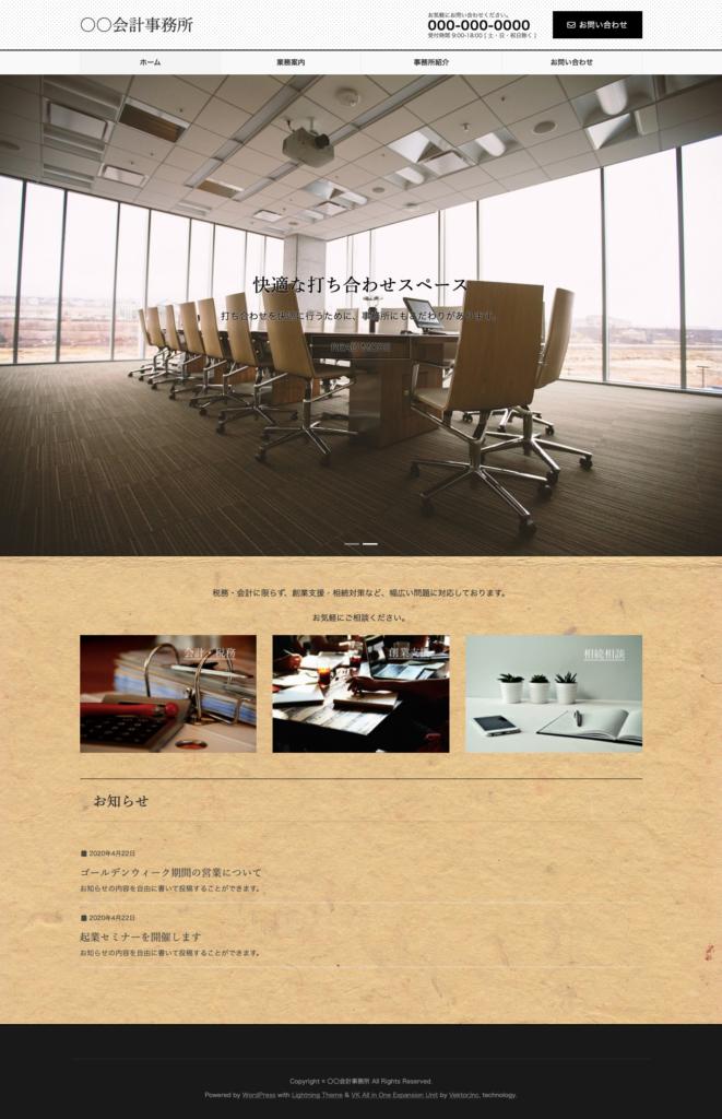 士業事務所サイトの例